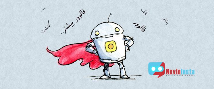 ساخت ربات اینستاگرام , آموزش ساخت و خرید ربات اینستاگرام