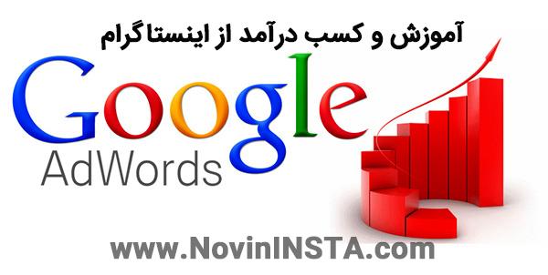 تبلیغات در گوگل و تاثیر بر اینستاگرام