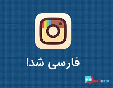 فارسی کردن اینستاگرام , آموزش کامل فارسی کردن اینستاگرام با عکس