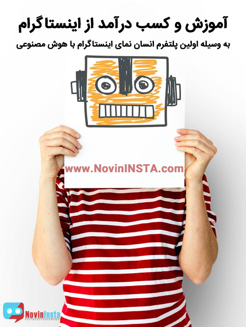 ربات اینستاگرام تحت وب
