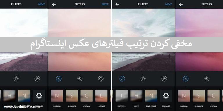 چگونه ترتیب فیلتر عکس ها را در اینستاگرام عوض کنیم
