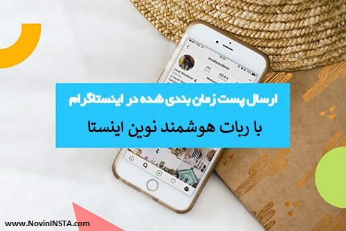 زمانبندی ارسال پست در اینستاگرام