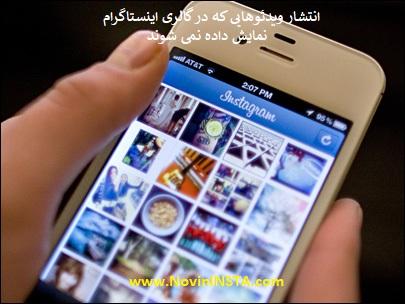انتشار ویدئوهایی که در گالری اینستاگرام نمایش داده نمی شوند