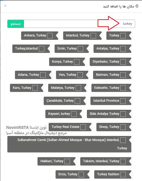 افزایش فالوور اینستاگرام از ترکیه