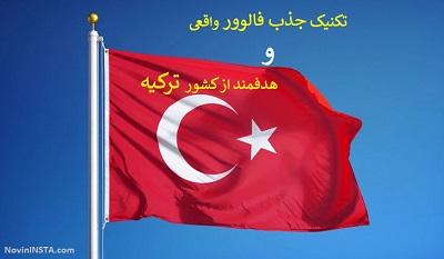 جذب فالوور از ترکیه