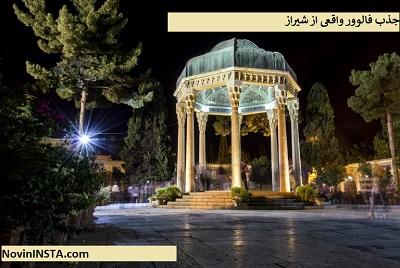 جذب فالوور از شیراز