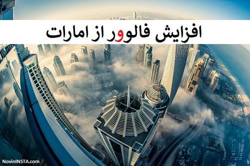 افزایش فالوور از امارات