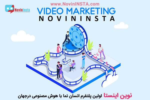 تکنیک بازاریابی ویدئو