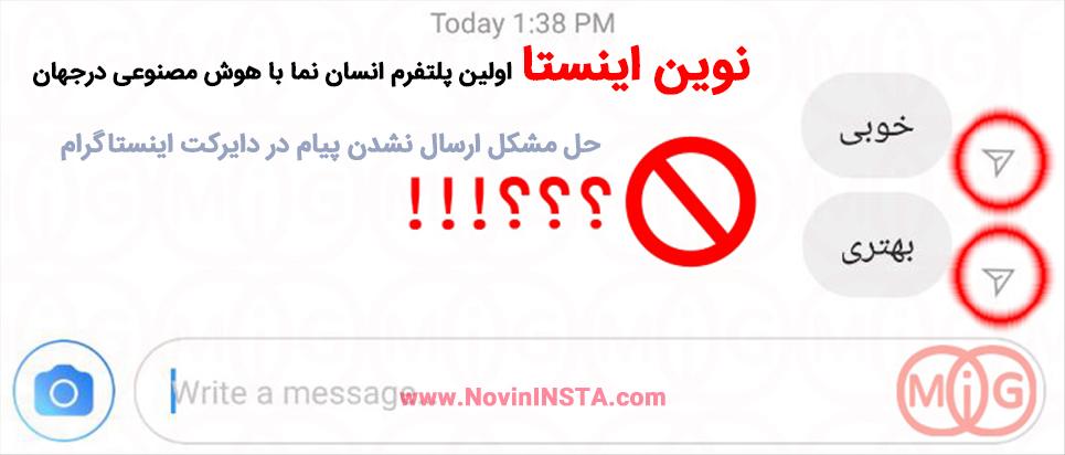 ارسال نشدن پیام در دایرکت اینستاگرام