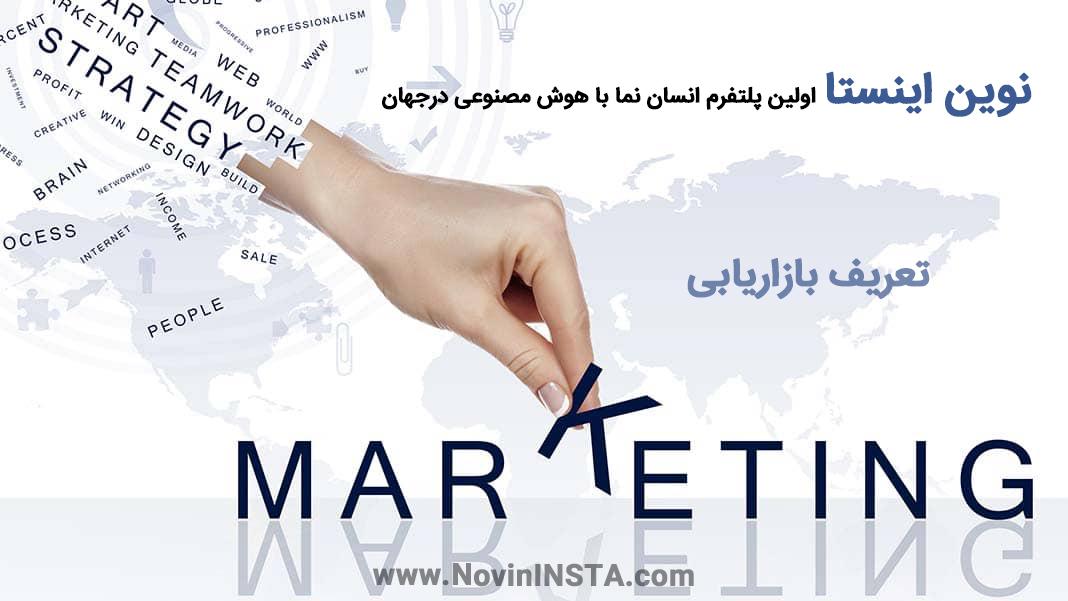 تعریف بازاریابی و انواع marketing پر سود