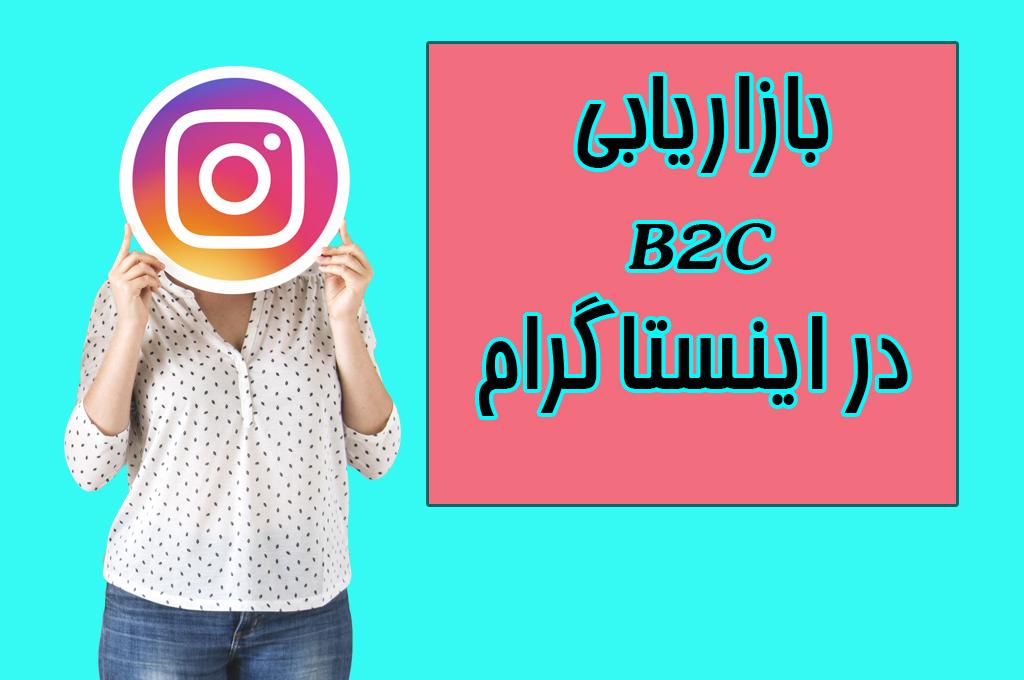 بازاریابی B2C