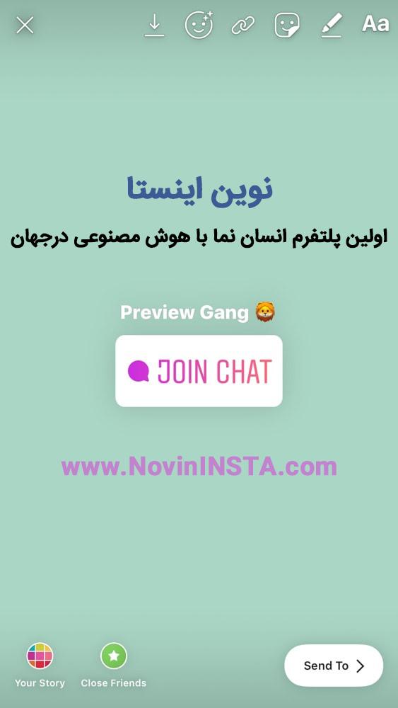 Join Chat در اینستاگرام