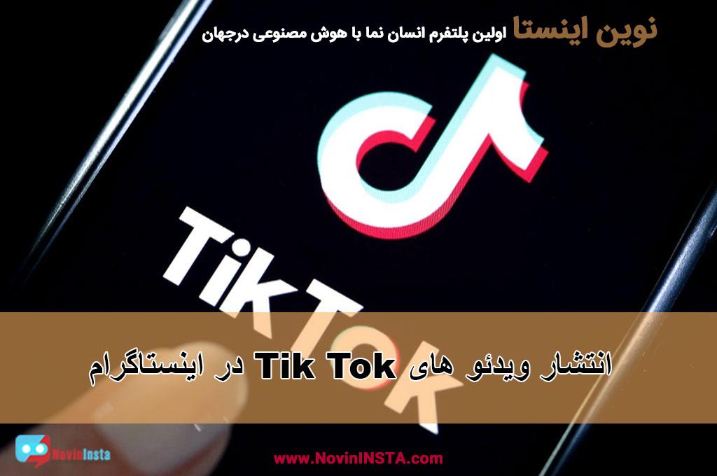انتشار ویدئو Tik Tok در اینستاگرام