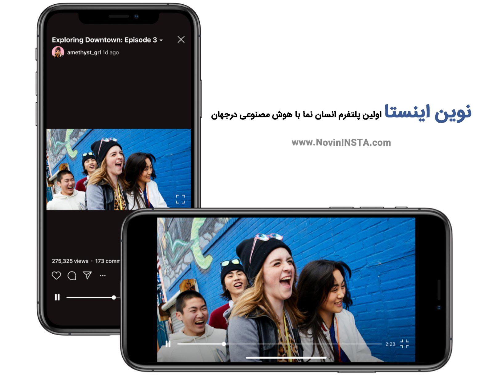 آموزش ویدیو افقی در IGTV اینستاگرام