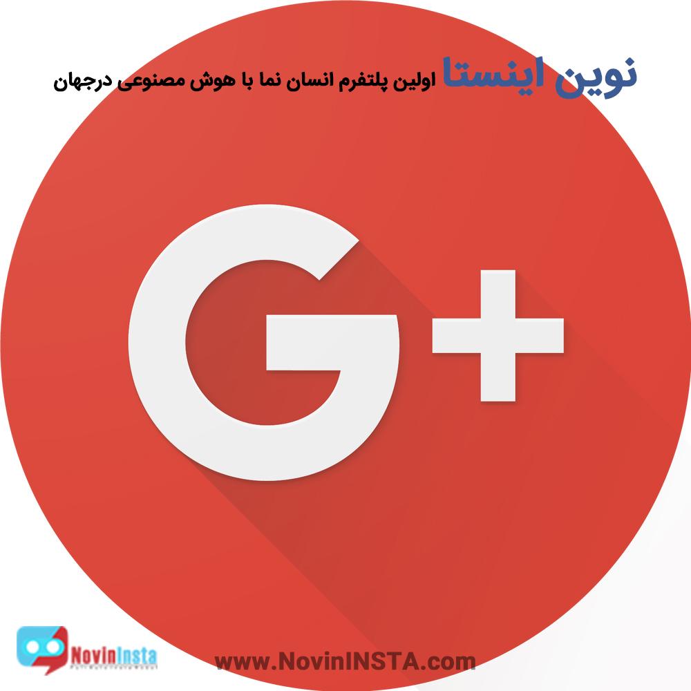 حذف حساب گوگل پلاس