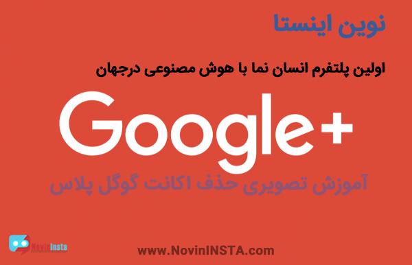 آموزش تصویری حذف اکانت گوگل پلاس