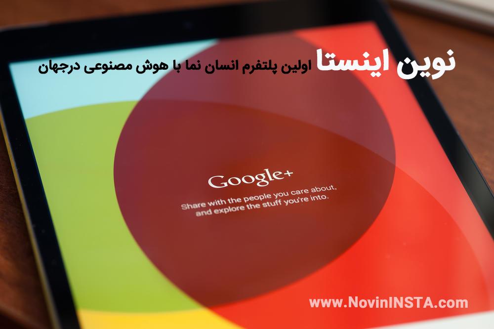 حذف اکانت گوگل پلاس