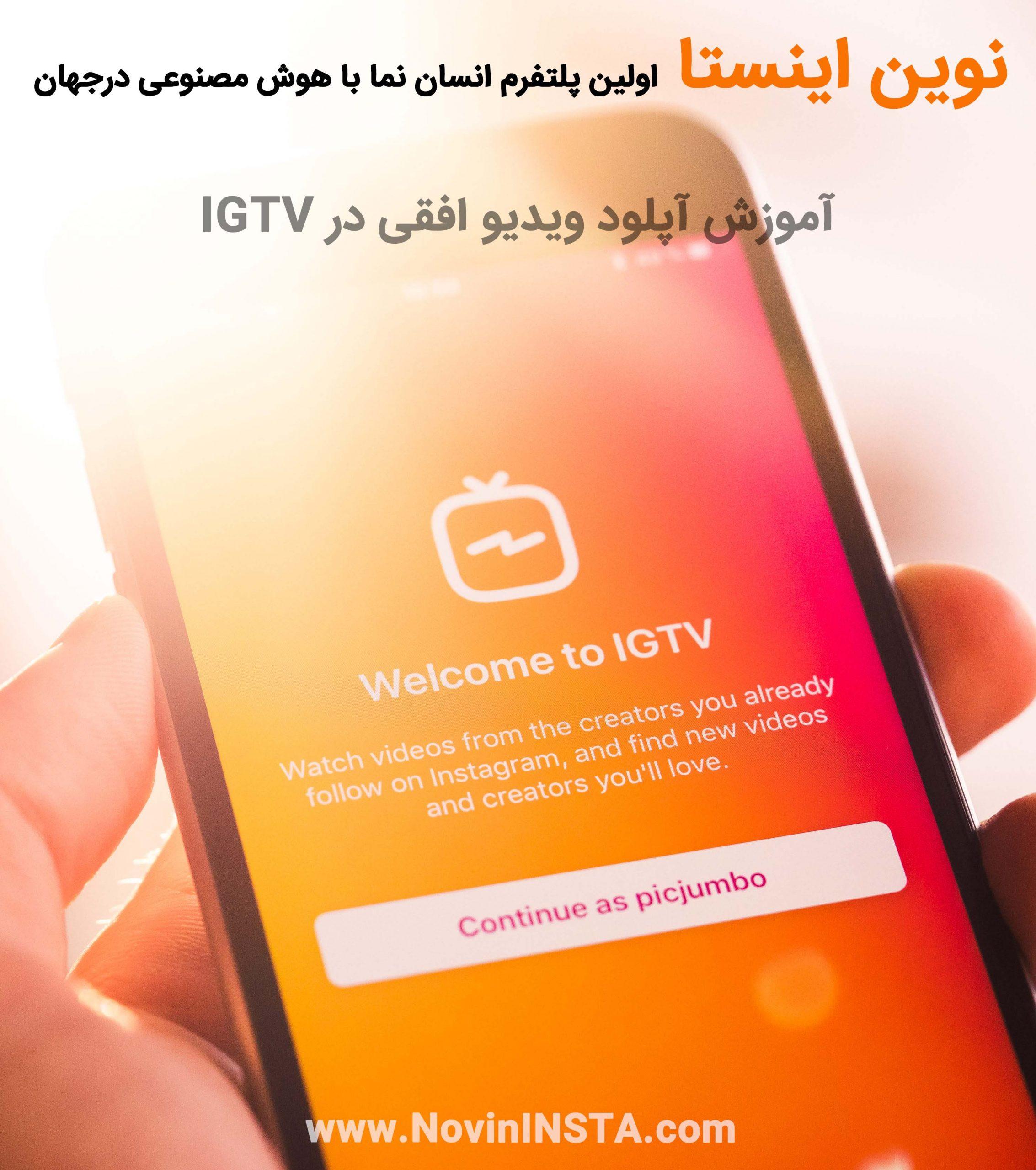 آپلود ویدیو افقی در IGTV