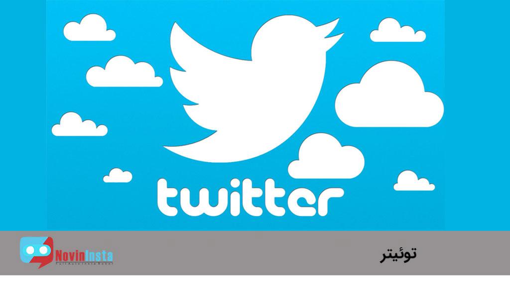 نوین-اینستا-توئیتر-2020