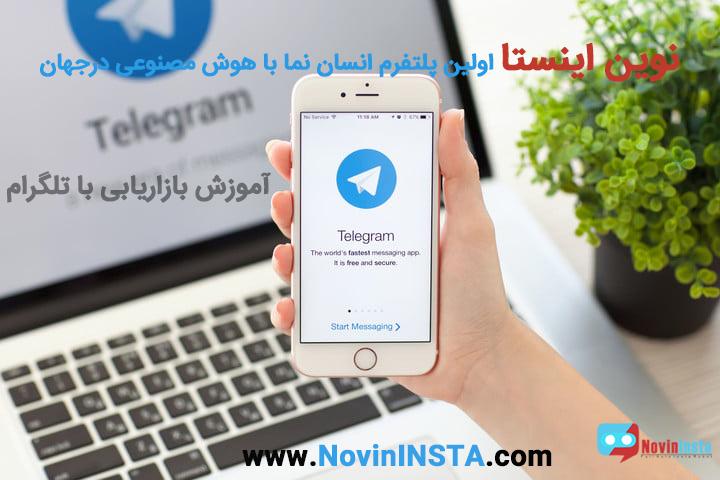 بازاریابی با تلگرام